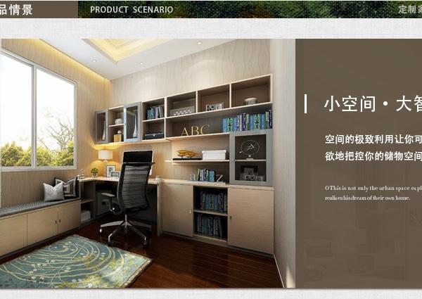 SY3602索菲亚全屋定制书房:书桌、书柜、榻榻米