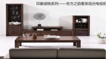 华日印象胡桃系列B06客厅套图片