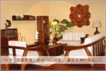 宜华家居 加蓬榄逸 沙发 实木图片