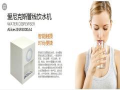 爱尼克斯INF8000A4管线饮水机