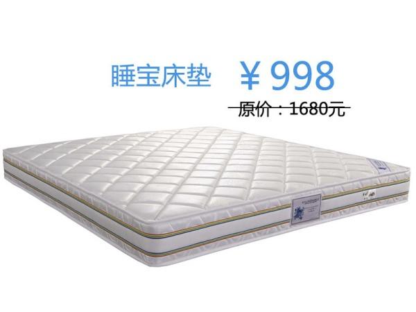 【逛蠡口】蕾斯7星睡眠宝床垫仅998元