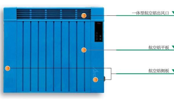 安泽anze全铝合单板电暖器