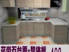 成都世嘉整体厨柜 整体厨房 橱柜定做 花岗石台面 整体板
