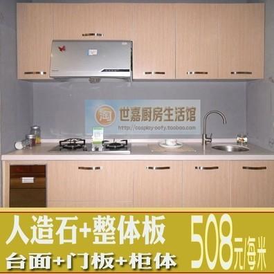 成都世嘉整体厨柜 整体厨房橱柜定做 人造石台面 整体板