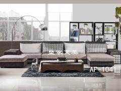 皇家艾美AF-1041 布艺沙发