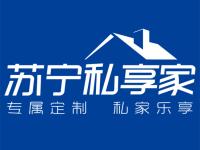 北京苏宁私享家