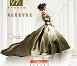 新中源陶瓷V7Ⅱ超微晶――为普及奢华而来