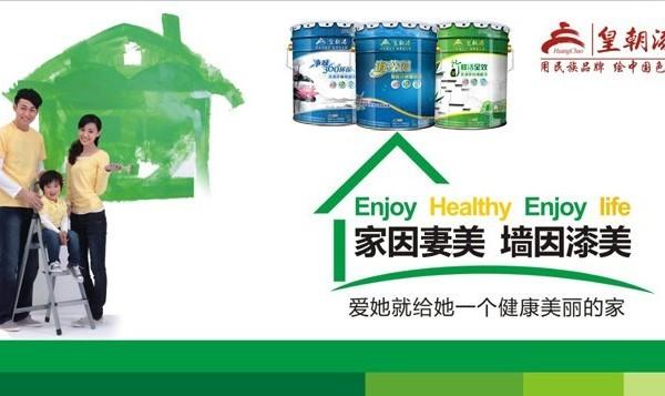 皇朝漆净味360环保优质墙面漆