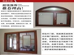 铝包木门窗 木包铝门窗 实木门窗