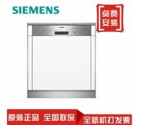 SIEMENS/西门子洗碗机SN53E531TI 进口