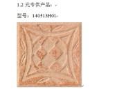 东鹏瓷砖 瓷片 花片 亚光墙砖