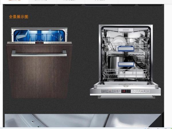 SIEMENS/西门子洗碗机SN66V053TI 进口全新