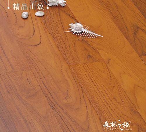 森林之旅柚木地板-精品山纹(黄标)