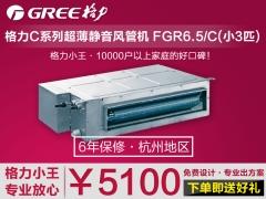 Gree/格力 C系列超薄风管机 FGR6.5/C