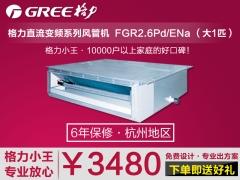 Gree/格力 直流变频风管机 FG(R)2.6Pd/ENa