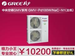Gree/格力中央空调 GMV5代系列主机100W―180W