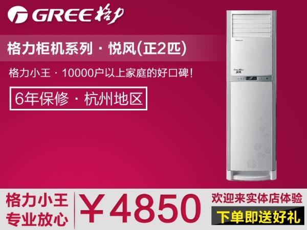 Gree/格力 定频空调柜机悦风 2匹/3匹可供选择