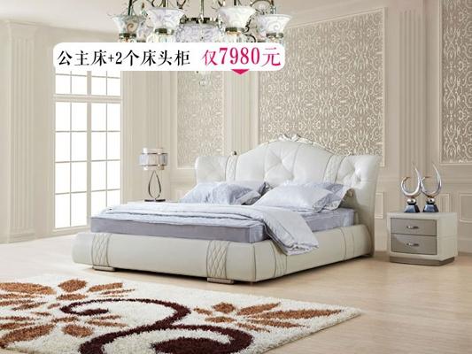 【逛蠡口】高卡贵族公主床(婚床首选) 2个床头柜