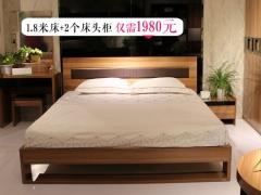 【逛蠡口】澳玛家具1.8米大床 2个床头柜