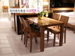 【逛蠡口】澳玛家具简约时尚长餐桌 团购价仅需899元!