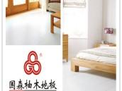 实木地板 多层实木地板 复合环保基材 进口木皮 广州木地板厂