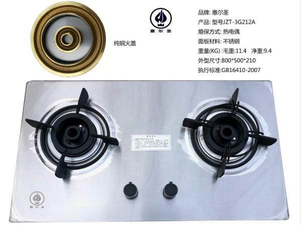 惠尔圣不锈钢燃气灶 熄火保护双眼家用燃气炉