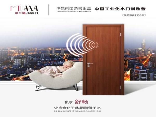 米兰纳环保实木复合免漆简约套装卧室门NM-D01