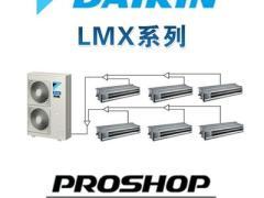 大金家用中央空调 三房两厅LMX系列―LMXS40UA(i)