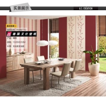 德国艾仕壁纸 无纺布客厅餐厅背景墙纸简约现代 竖条纹