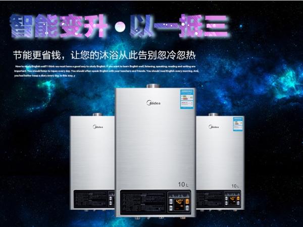 Midea美的 10L燃气热水器(天然气)
