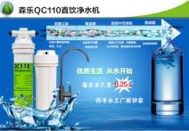 森乐(selecto)QC110家用厨房净水机 净水器图片
