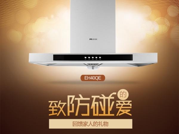 方太CXW-200-EH40QE 欧式抽油烟机