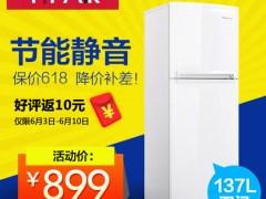 海信137升家用双门小冰箱 冷藏冷冻节能省电