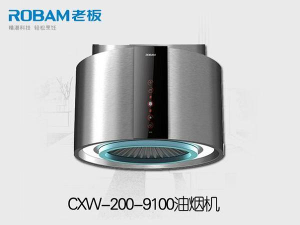 老板 CXW-200-9100 抽油烟机