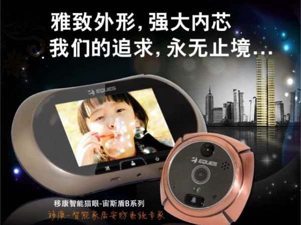 移康智能猫眼 宙斯盾B 南京电子可视猫眼