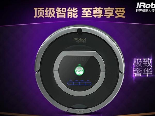 iRobot扫地机 780 南京扫地机器人