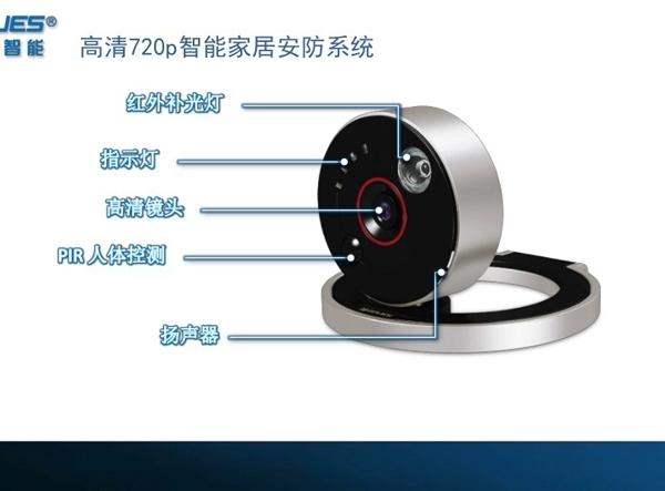 移康智能监控 无线远程 南京智能监控