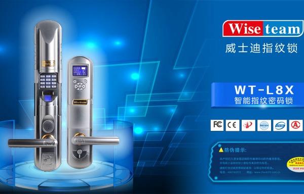 威士迪指纹锁 L8X(A) 指纹密码锁 南京指纹锁