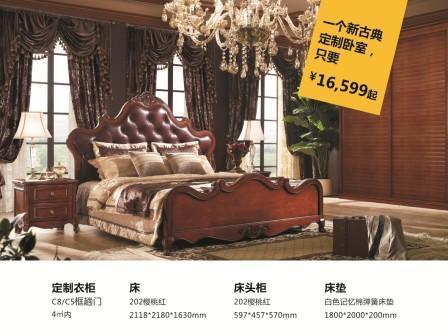 新古典主义卧室套餐