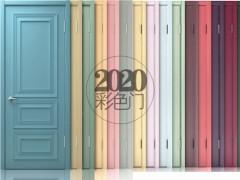 2020彩色门 室内门木门 环保烤漆 卧室门 XD001