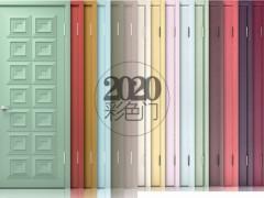 2020彩色门 室内门木门 环保烤漆 卧室门 GS007