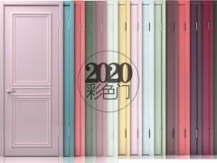 2020彩色门 室内门木门 环保烤漆 卧室门 GS001