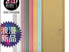 2020彩色门 室内门木门 环保烤漆 卧室门 XZ002