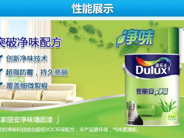 多乐士(Dulux)A991 家丽安净味 内墙乳胶漆 油漆涂