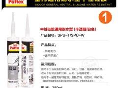 户外耐候型通用型长效型中性硅胶 耐老化中性密封胶