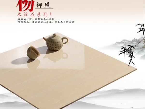 客厅瓷砖 木纹 抛光砖 地砖 地板砖 木纹石 米白