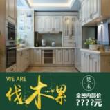 梵禾橱柜 定做 水曲柳实木橱柜 实木整体厨房 厨柜 定制 厂图片