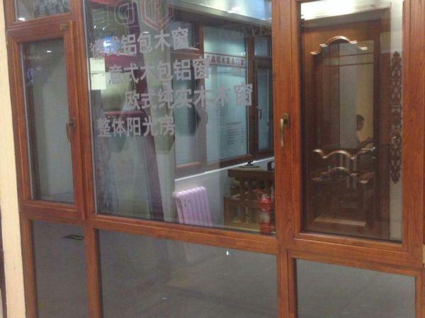 68型材铝木复合窗