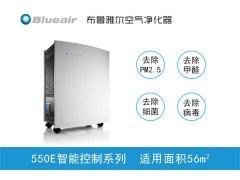 Blueair/布鲁雅尔空气净化器550E