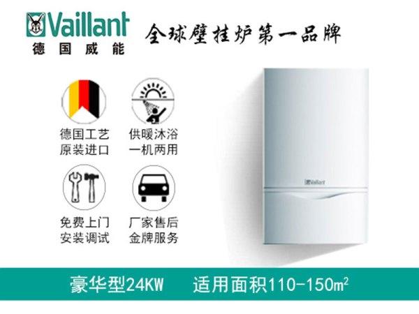 德国威能 24kW 进口豪华型两用采暖壁挂炉锅炉